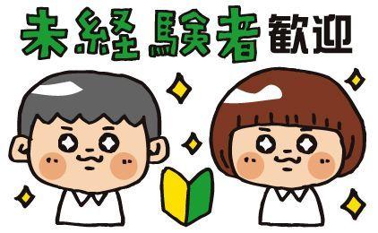 軽作業(梱包・仕分け・検品)カンタン!日払い☆寮完備♪