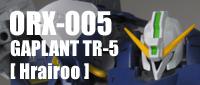 HGUC ギャプランTR-5フライルー