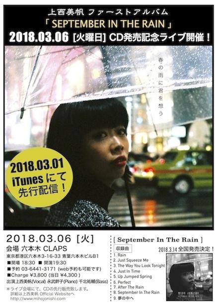 CD発売記念ライブ のコピー