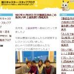 旭川キャスター・スタッフブログ