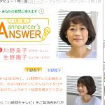 フジテレビアナウンサー公式サイトアナマガ
