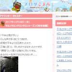 ブログこまち~NHK秋田だより~