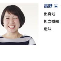 髙野栞アナ