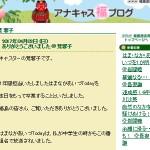 アナキャス福ブログ
