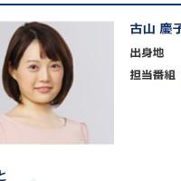 古山慶子アナ
