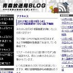 青森放送局BLOG