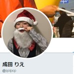 成田 りえ(@qolpop)さん