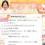 """宮沢桃子の""""桃源郷"""""""