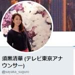 須黒清華 (テレビ東京アナウンサー)(@sayaka_suguro)
