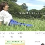 丸岡いずみオフィシャルブログ