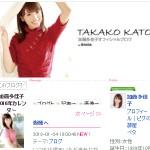 加藤多佳子オフィシャルブログ