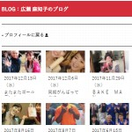 広瀬 麻知子のブログ
