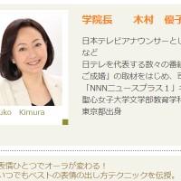 木村優子さん