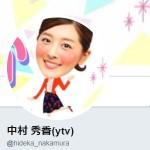 中村 秀香(ytv)(@hideka_nakamura)さん