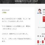 杉岡沙絵子アナウンサーブログ