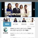 NHKピョンチャンオリンピック放送キャスター&ナビゲーター発表!