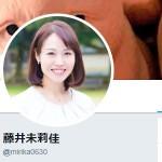 藤井未莉佳(@mirika0630)さん