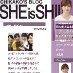 SHE is SHII 四位知加子のアナブログ