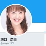 関口 奈美(@sekiguchi73)さん