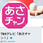 TBSテレビ「あさチャン!」(@TBS_asachan)さん