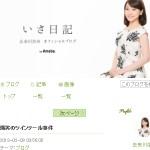 去来川奈央オフィシャルブログ「いさ日記」