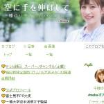 千種ゆり子オフィシャルブログ「空に手を伸ばして」