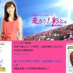 中島彩オフィシャルブログ「走ろう!彩と。」