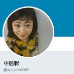 中島彩(@ayapanda0801)さん