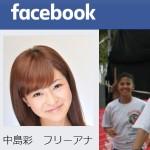 中島彩 フリーアナウンサー  - ホーム Facebook