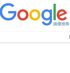 グーグル画像検索