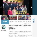 平成30年度番組 新キャスターが意気込みを語る!【会見動画】 |会見動画 |NHK_PR|NHKオンライン