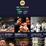 ABC ラジオ LIVEチャンネル - LINE LIVE