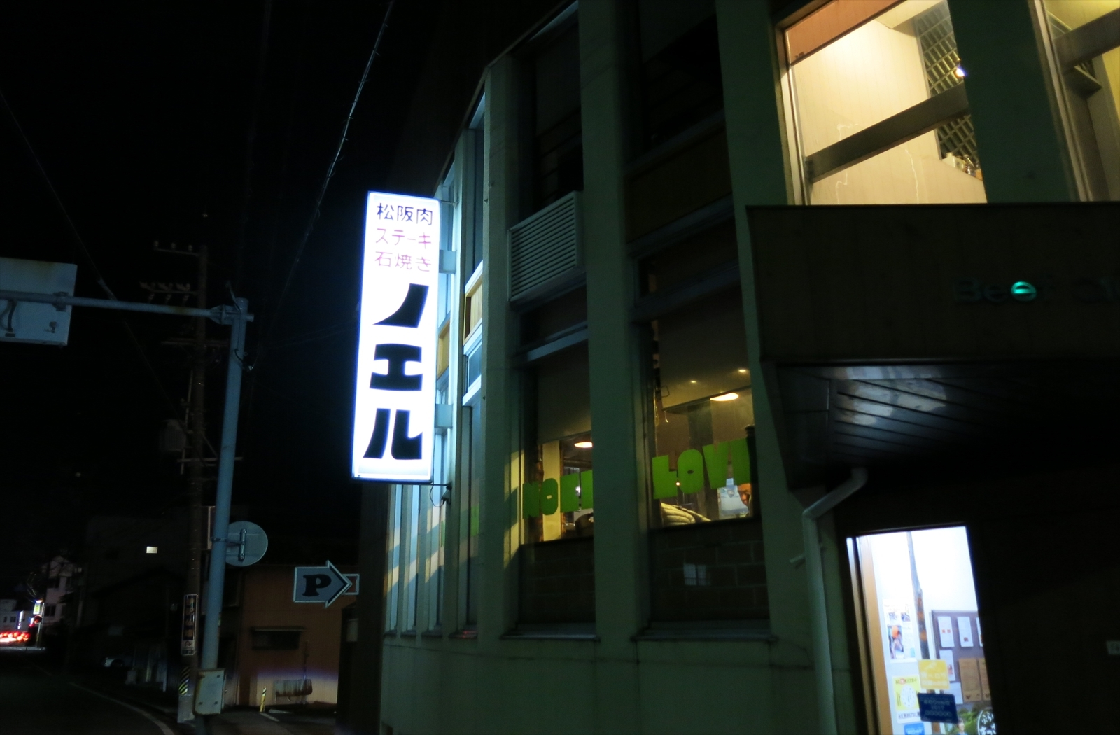 伊勢173