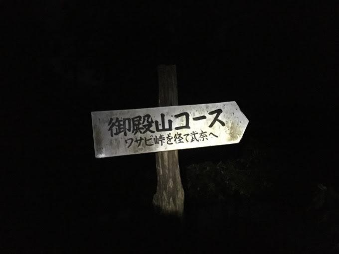 2018武奈ヶ岳/御殿山コース