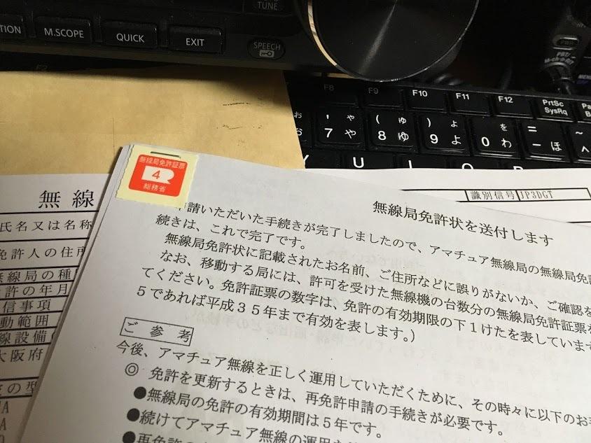 ID31Plus/免許状