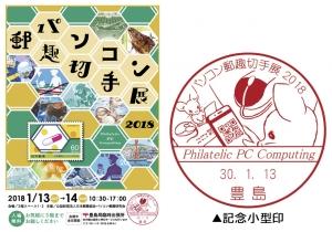 パソコン郵趣切手展2018