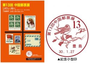 第13回中国郵票展