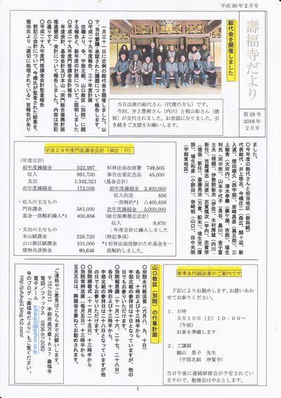 20180216新聞1面