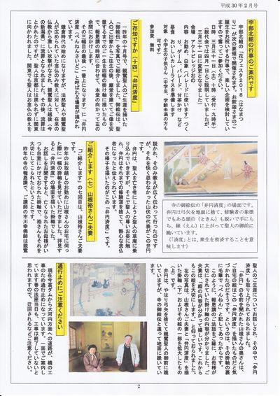 20180216新聞2面