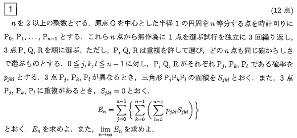 kyodai_2016_t_math_q1.png