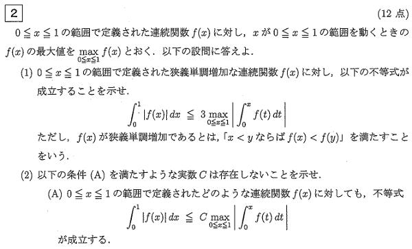 kyodai_2016_t_math_q2.png