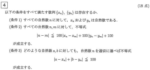 kyodai_2016_t_math_q4.png