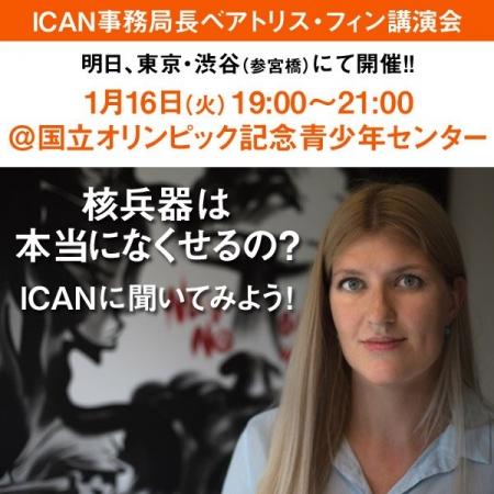Beatrice Fihn_Tokyo-Speech