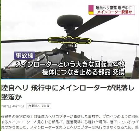 AH64D_Accident_NHK-201802070421-1.jpg