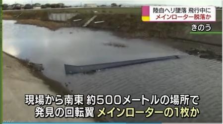 AH64D_Accident_NHK-201802070421-2.jpg