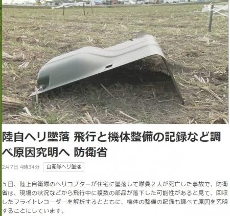 AH64D_Accident_NHK-201802070434-1.jpg