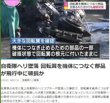 AH64D_Accident_NHK-201802080407-1.jpg