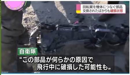 AH64D_Accident_NHK-201802080407-3.jpg