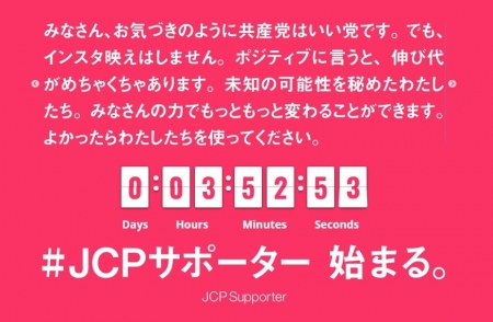 JCP-Supporters_TOP.jpg