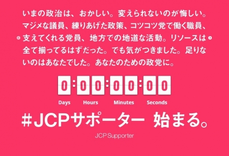 JCP_Suppoters_TOP-000000.jpg